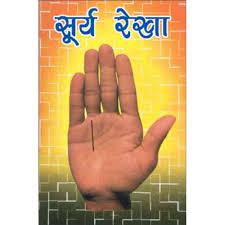 Hath Mein Surya Rekha Ka Kamzor Hona