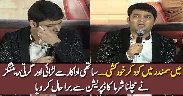 Kapil Sharma Tried To Do Suicide After Fight With Sunil