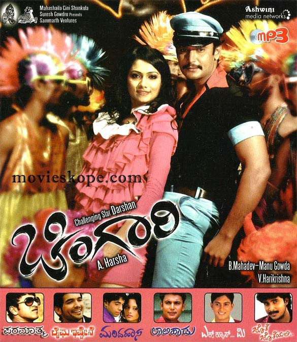 Chingari (2012) kannada movie audio mp3 songs free download and.