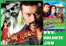 oriya film most wanted-chhatire lekhichi tori na