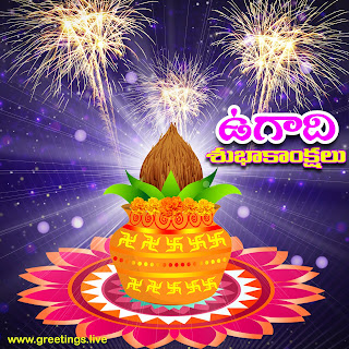Sparkling fire works back ground Ugadi  Wishes in Telugu