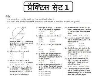 RRB ALP Computer Mock Paper
