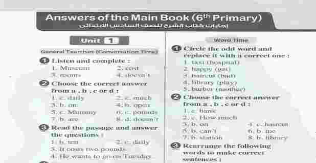 اجابات كتاب المعاصر El Moasser لغة انجليزية للصف السادس الابتدائى ترم اول 2021