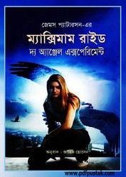 Maximum Ride: The Angel Experiment Bangla Onubad
