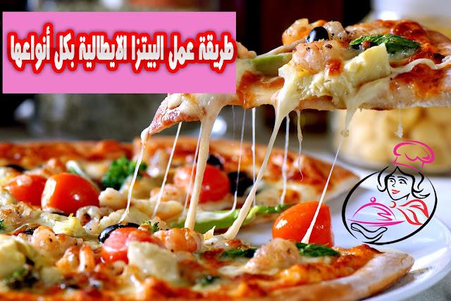 طريقة عمل البيتزا الايطالية بكل أنواعها - معرفة عمل عجينة البيتزا وازاى نسويها