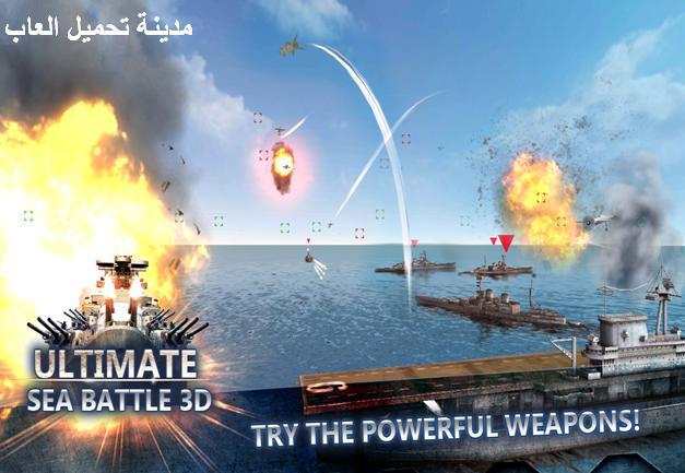 تحميل لعبة حرب السفن الحربية العالمية للكمبيوتر و الاندرويد