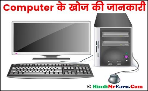 Computer ki Khoj
