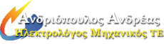 Ηλεκτρολόγος Πάτρα , Ηλεκτρολογικές εγκαταστάσεις & επισκευές βλαβών