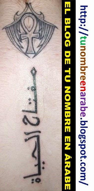 llave de la vida en letras arabes
