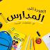 عروض العودة للمدرسة سوق كوم مصر