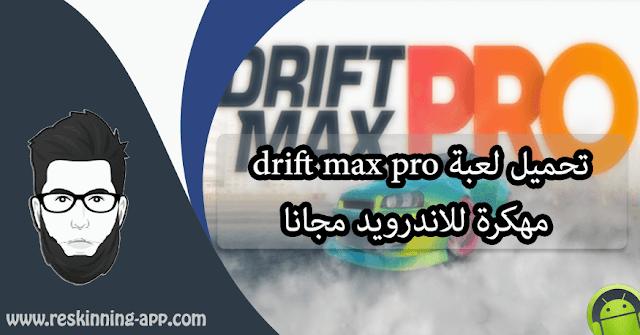 تحميل لعبة drift max pro مهكرة للاندرويد مجانا