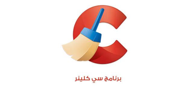 تحميل برنامج سي كلينر 2019 مجانا Download CCleaner 2019 Free