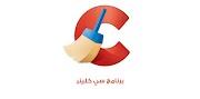 تحميل برنامج سي كلينر 2018 مجانا Download CCleaner 2018 Free