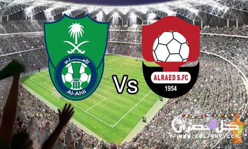 ملخص اهداف مباراة الاهلي والرائد اليوم 30-4-2017 تنتهي بفوز الاهلي بنتيجة 3-1 في دوري جميل السعودي