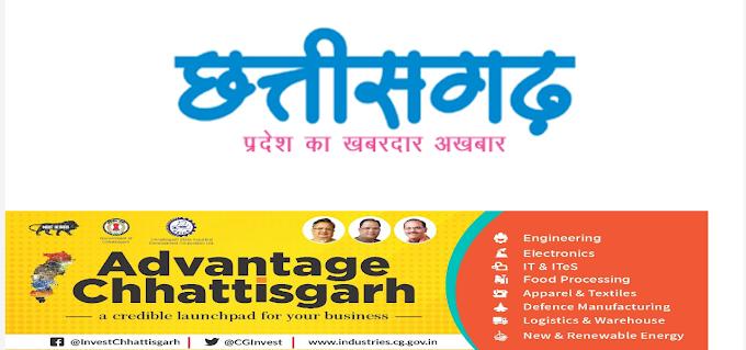 NEWS PAPER - DAILY CHHATTISGARH 02 JULY 2018