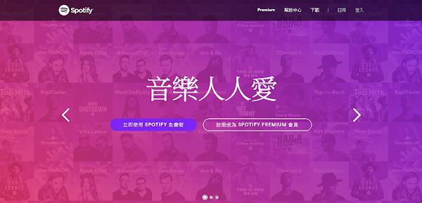 最好的一年?Spotify 去年營收成長 81%,但虧損也擴大