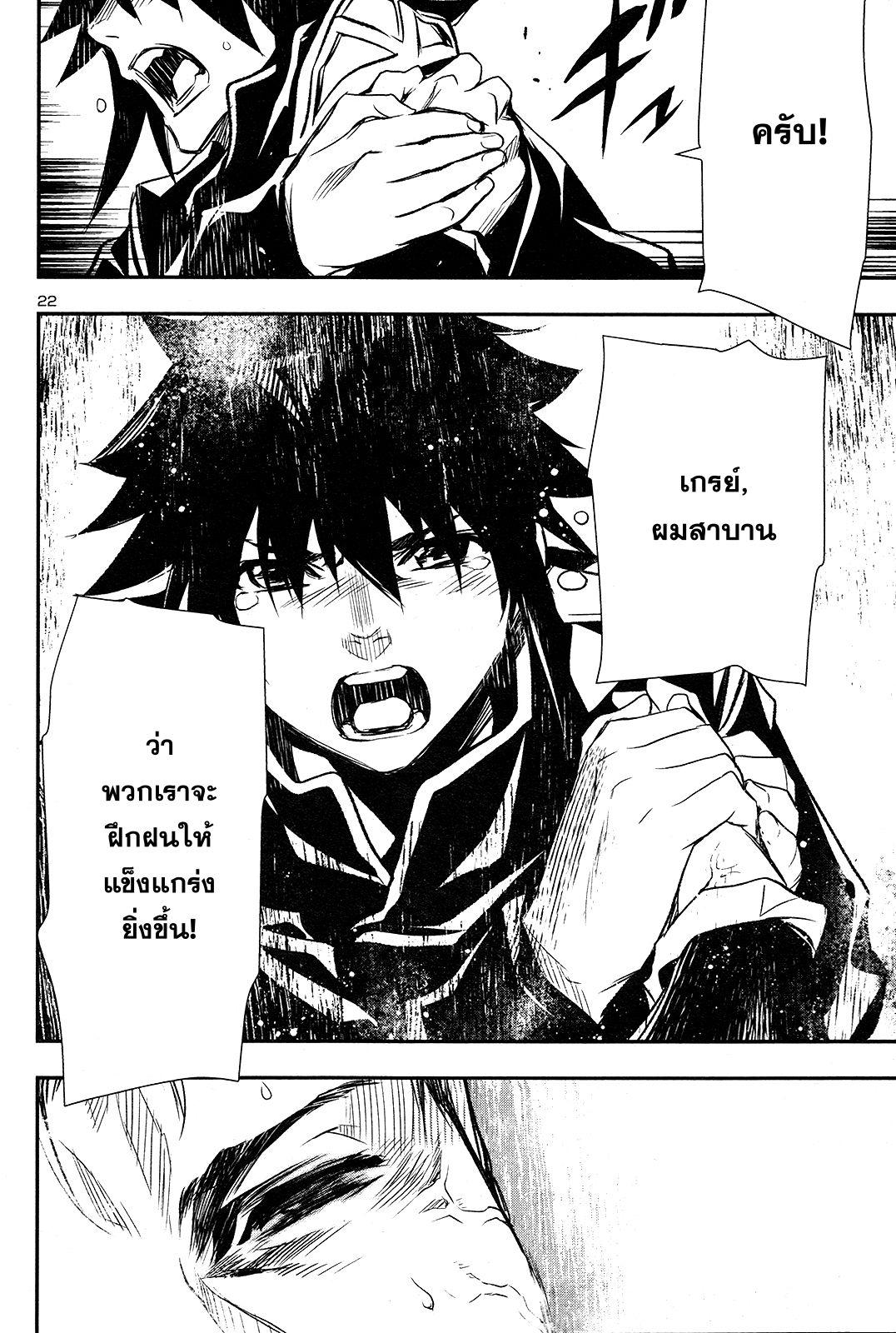 อ่านการ์ตูน Shinju no Nectar ตอนที่ 4 หน้าที่ 22