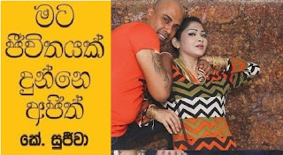 Gossip Lanka Chat with K Sujeewa & Ajith Muthukumarana