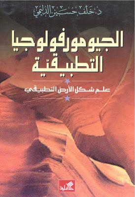 كتاب الجيومورفولوجيا