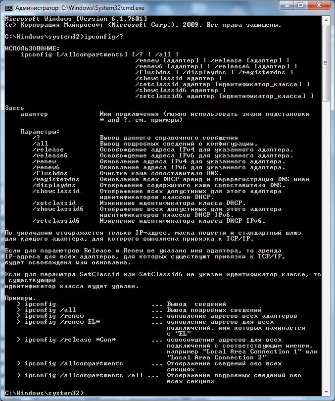 ipconfig / release i ipconfig / renew ili upravleniye setevym interfeysami .