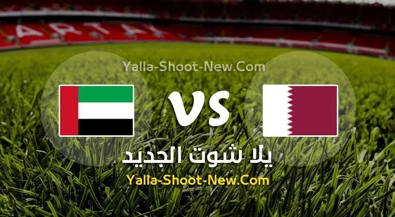 مباراة قطر والامارات