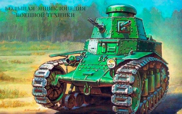 Легкий советский танк МС-1 (Т-18)