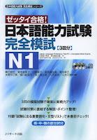日本語能力験 完全模試 N1 JLPT Kanzen Moshi N1