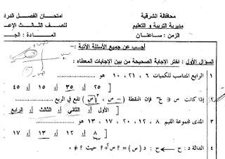تحميل ورقة امتحان الجبر محافظة الشرقية للصف الثالث الاعداى ترم اول 2017
