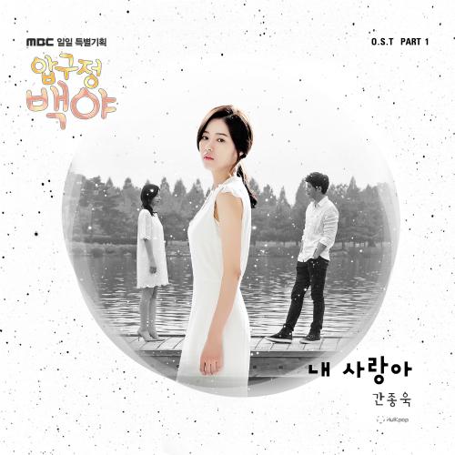 [Single] Kan Jong Wook – Apgujeong Midnight Sun OST Part 1