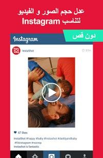 تحمیل تطبيق InShot لتعدیل وتحریر وضغط الصور والفیدیو مجانا للاندرويد , تحمیل تطبيق InShot , InShot ,تطبيق InShot لتعدیل وتحریر وضغط الصور والفیدیو مجانا للاندرويد,مجانا للاندرويد ,تحمیل تطبيق , لتعدیل وتحریر وضغط الصور والفیدیو , صور
