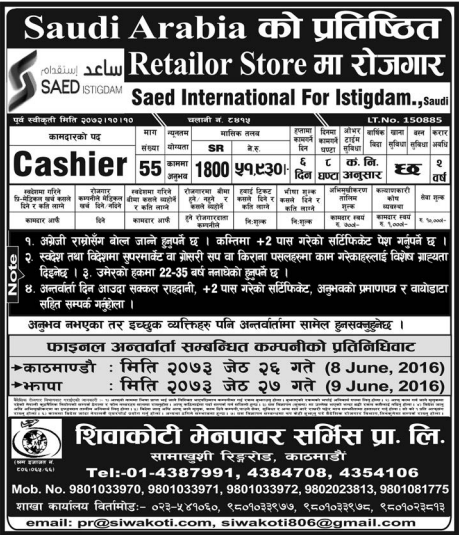 Free Visa, Free Ticket, Jobs For Nepali In Saudi Arabia, Salary- Rs.51,000/