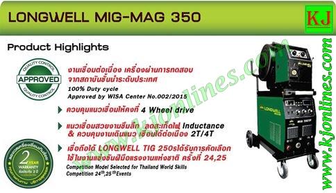 เครื่องเชื่อม CO2  LONGWELL 350A