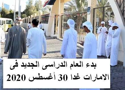 بدء العام الدراسى الجديد فى مدارس الامارات غدا  30 أغسطس 2020