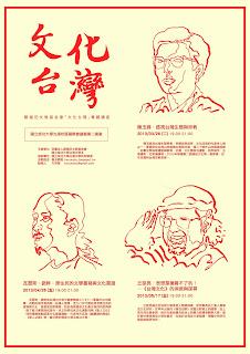 2013年文化台灣講座