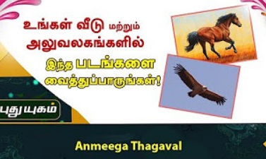 Use these Pictures at Home and Office | Anmeega Thagaval | Neram Nalla Neram