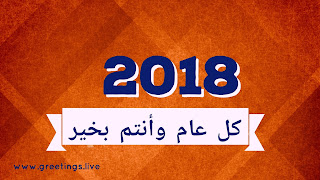 Arabic wishes on First January New Year 2018