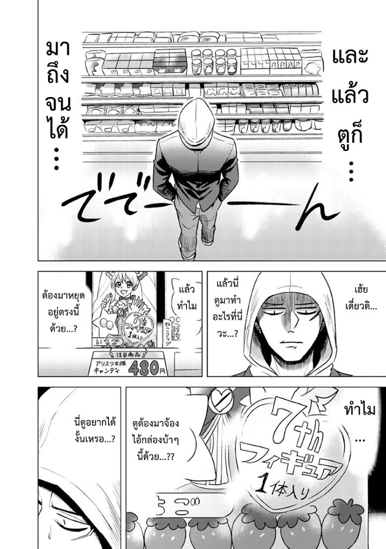 Super Heroine Boy - หน้า 8