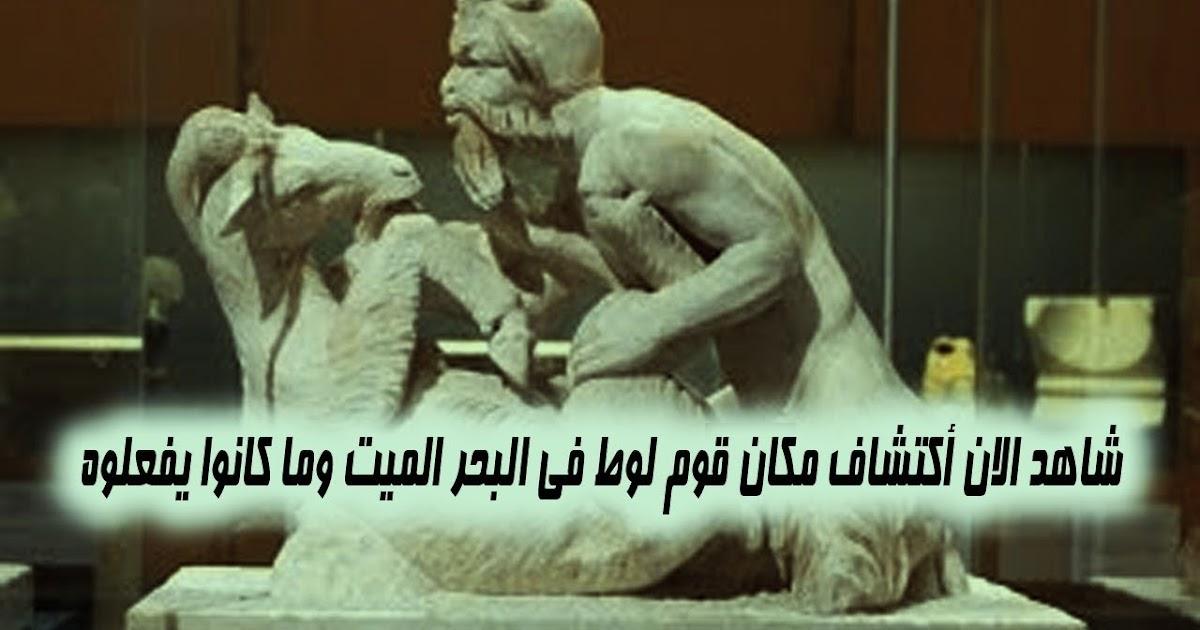 حقائق غريبة لماذا امر الله سيدنا لوط بعدم النظر خلفه عند تعذيب قومة لن تتخيل ماذا فعل بهم الله سوف تصعق