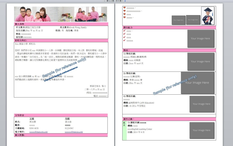 國皇的婚禮: [獨家]小一叩門經驗分享- 叩門必備物品/叩門信/Portfolio/Sample /求位信範本(唔係Badykingdom Sample)/實際 ...