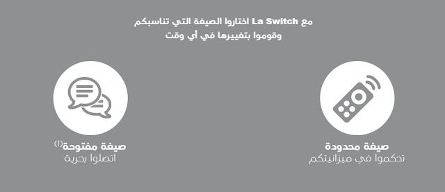 أسعار الإشتراك في عرض Ooredoo La Switch 4000