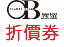 OB嚴選/折價券/折扣碼/coupon