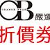 【OB嚴選】折價券/優惠券/紅包/coupon 5/20更新