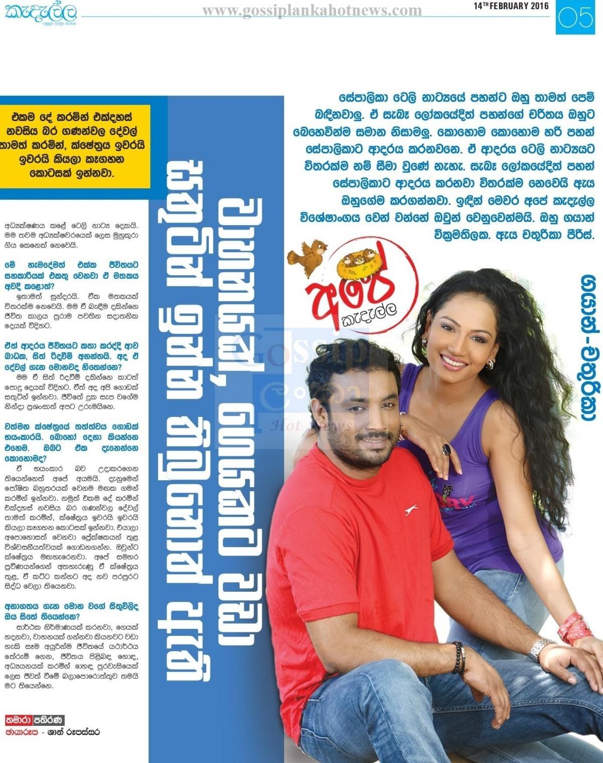 Gossip Lanka News Sri Lanka, Hiru Gossip, Gossip Lanka Hot