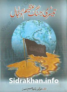 Tesri Jang Azeem Dajjal