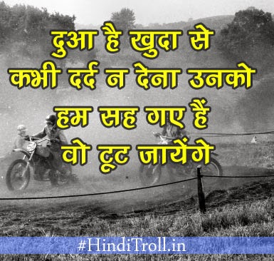 Duya Hai Khuda Se Kabhi Dard N Dena Unko | Love sad Hindi Comment Photo | Love hindi Quotes Picture For Facebook And Whatsapp
