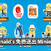 McDonald's 免费送出Despicable Me 3 Minion 玩具!快去收集!