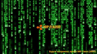 Будьте осторожны: проект XRP Classic (XRPC)