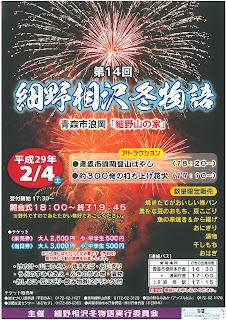 Hosono Aizawa Winter Story 2017 poster 平成29年 第14回 細野相沢冬物語 ポスター 青森市浪岡Fuyu Monogatari Aomori City Namioka