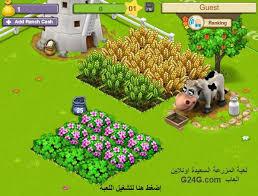 لعبة المزرعة السعيدة - العاب ماهر