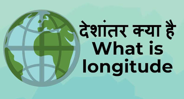 what is longitude and latitude, longitude vs latitude, longitude example, latitudes and longitudes, lines of latitude and longitude, latitude and longitude for kids